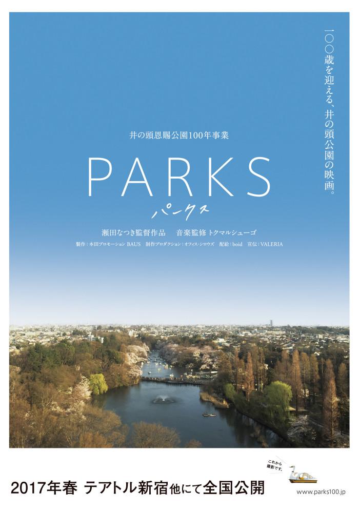 映画「PARKS パークス」出演決定...