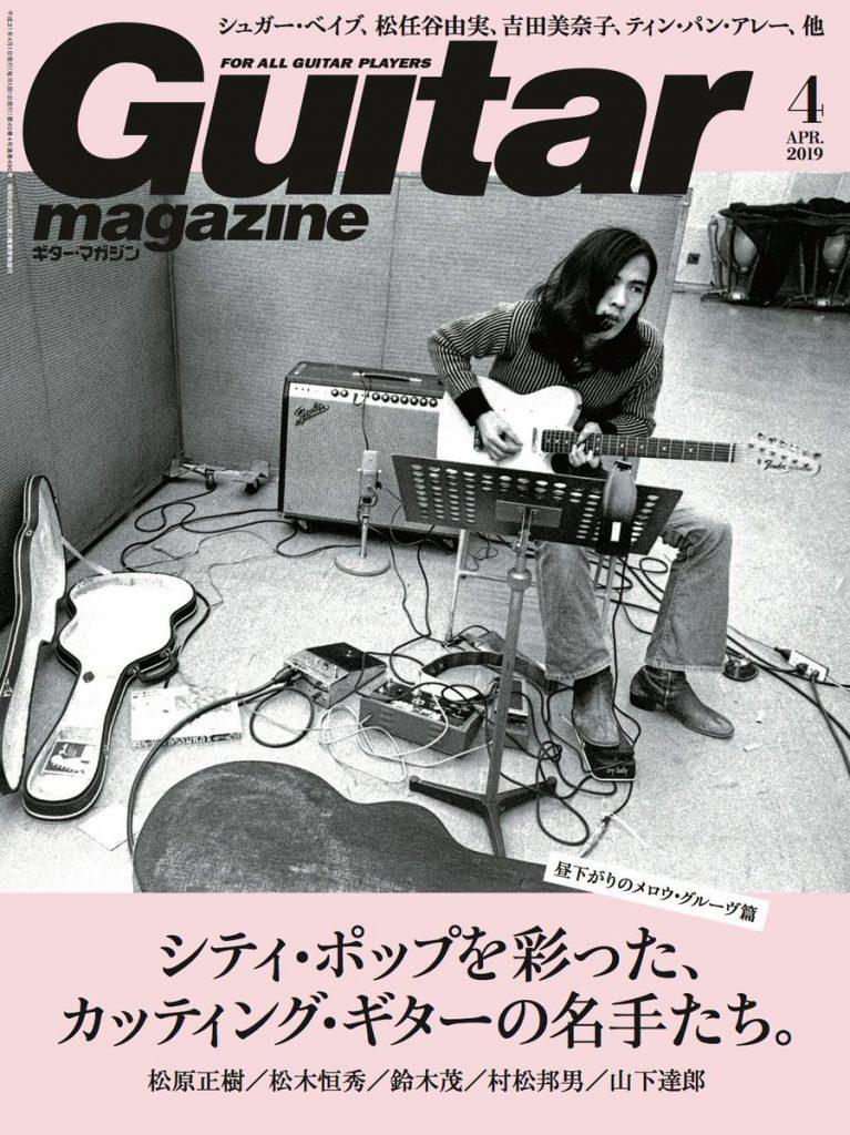 マガジン ギター